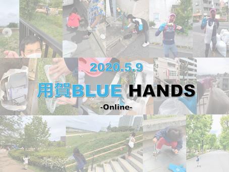 【第21回】用賀 Blue Hands -初のオンライン開催!-