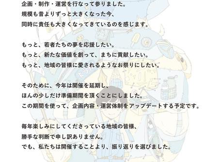 用賀サマーフェスティバル2019 開催延期のお知らせ