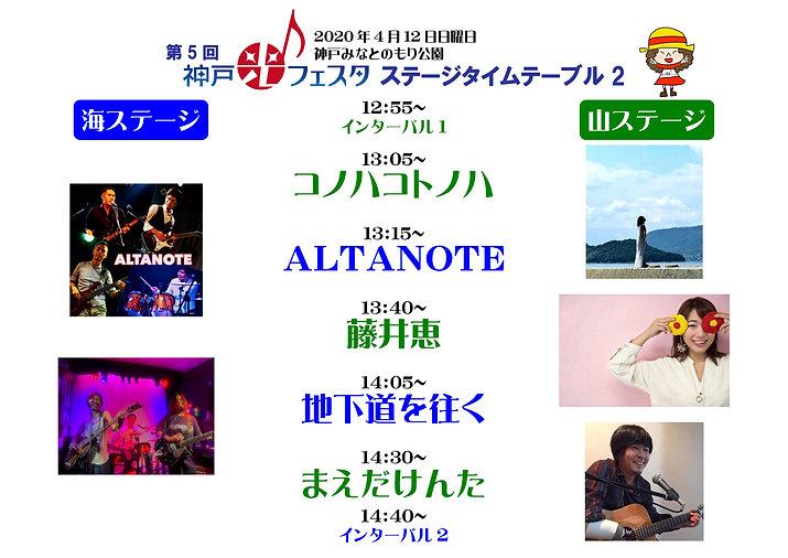 第5回神戸光フェスタタイムテーブル発表2.jpg