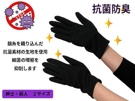 抗菌防臭 手袋