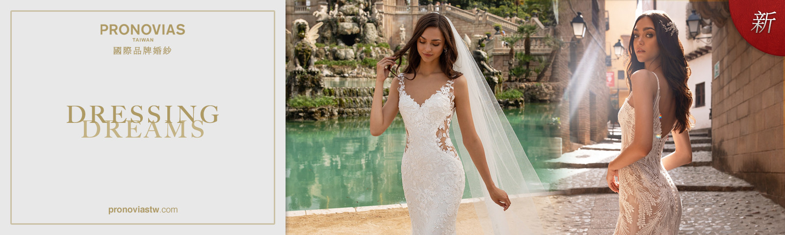 WELCOME TO PRONOVIAS