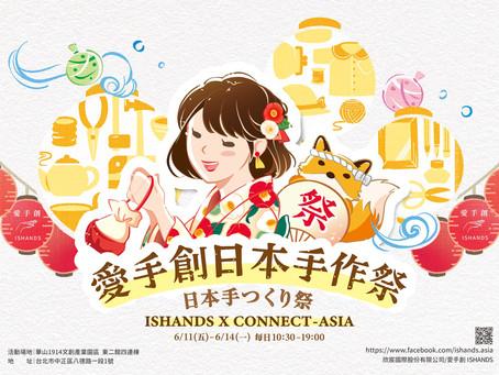 好想去日本怎麼辦?就來華山愛手創日本手作祭吧!