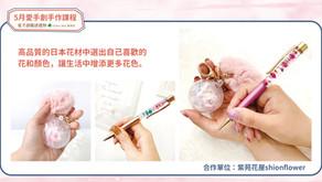 5月愛手創 ISLIFE+職感選物-板車店 手作課程
