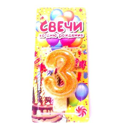 """Свічка для торта """"Цифра 3"""" до дня народження"""