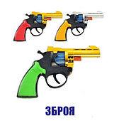 Зброя.jpg