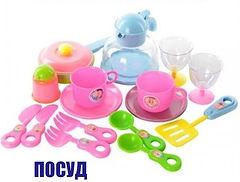 Посуд.jpg