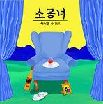 소공녀(COVER).JPG