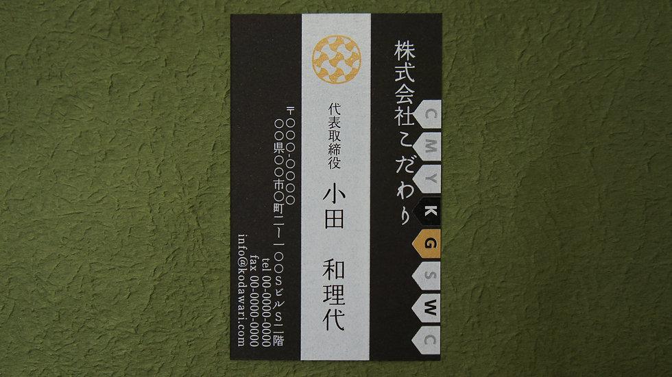 91×55 色上質/黒