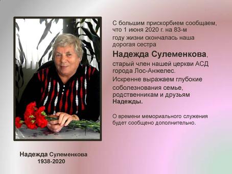 Скончалась наша дорогая сестра Надежда Сулеменкова