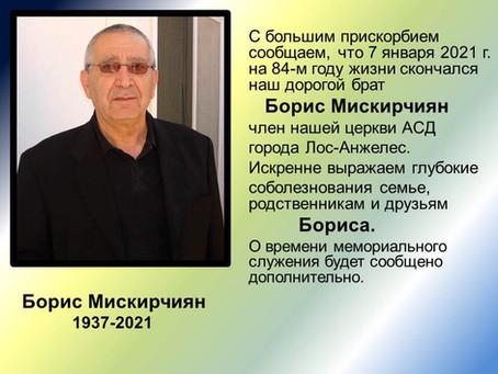 Скончался наш дорогой брат Борис Мискирчиян