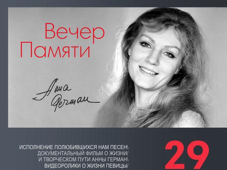 Приглашаем на вечер памяти Анны Герман