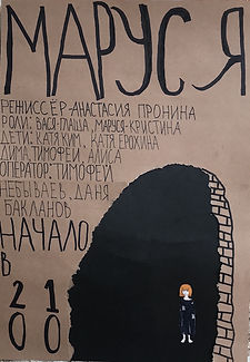Marusya-Afisha-S.jpeg