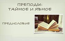 prepody-taynoe y yavnoe.jpg