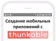 Thunkable-Icon.jpg