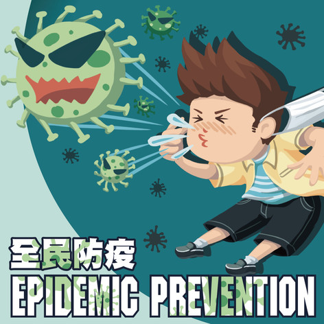 EPIDEMIC PREVENTION