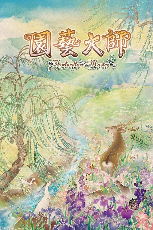 Horticulture Master / 園芸達人