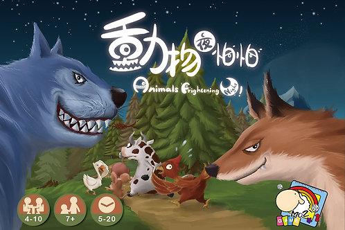 Animals Frightening Night! / 動物たち夜のオドロキ