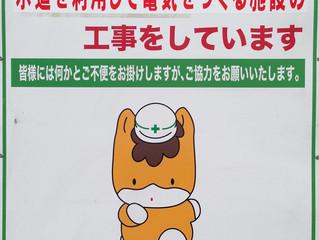 新田水道発電所 看板