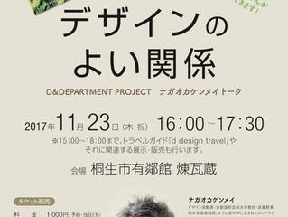 small talk 03 ナガオカケンメイさんトーク