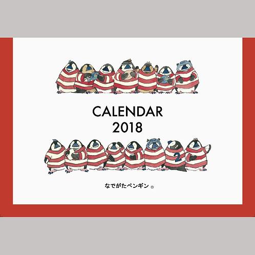 なでがたペンギン 2018  カレンダー【壁掛けタイプ】