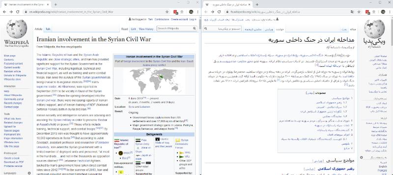 تصویر صفحه انگلیسی و فارسی ویکی پدیا مربوط به دخالت ایران در سوریه