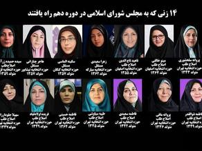 آزاده دواچی - افزایش تعداد نمایندگان زن در مجلس به چه معناست؟