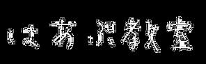 freefont_logo_MakibaFont13(16)_edited.pn