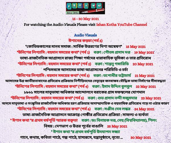 Ishan Kotha Latest Video Promo 30.05.202
