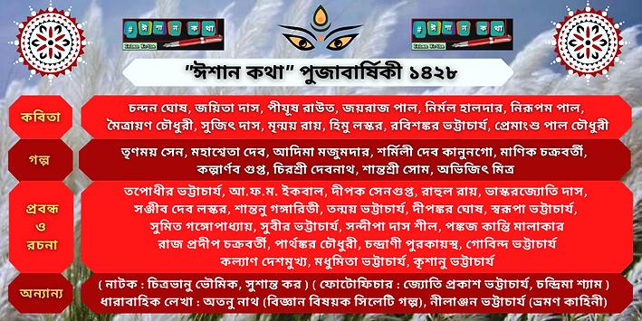 Ishan Kotha Pujabarshiki 1428 Published.png