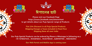 Ishaner Haat Puja Special.png