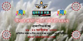 Ishan Kotha Puja Barshiki Published.png