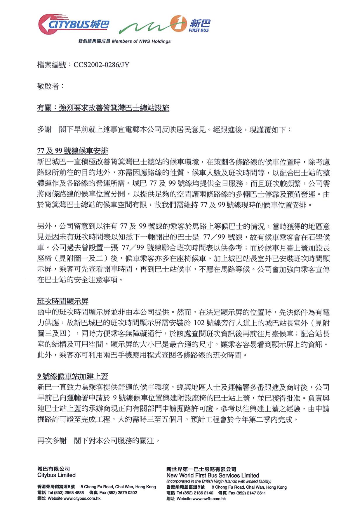 新巴城巴回覆要求改善筲箕灣巴士總站設施一事_P1