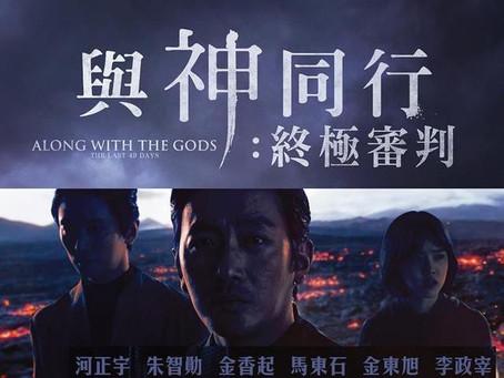 有關《與神同行2:終極審判》