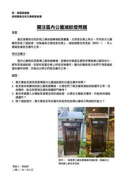 關注區內公園滅蚊燈問題
