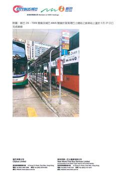有關:筲箕灣巴士總站720X站頭情況_2