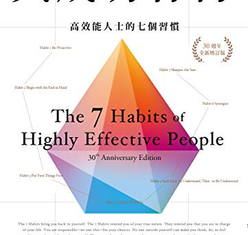 The 7 Habits of Highly Effective People(高效能人士的七個習慣)
