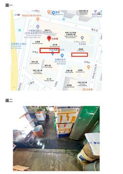要求增加筲箕灣金華街渠口及加強清理渠道 _P2