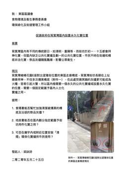 促請政府在筲箕灣區內設置永久化寶位置