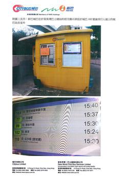 新巴城巴回覆要求改善筲箕灣巴士總站設施一事_P4