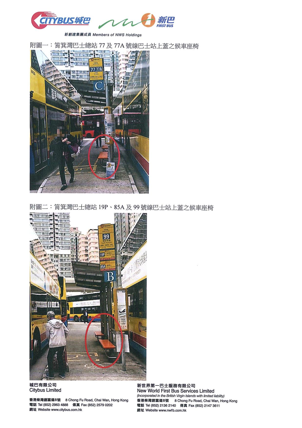 新巴城巴回覆要求改善筲箕灣巴士總站設施一事_P3