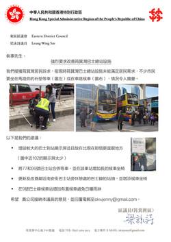 強烈要求改善筲箕灣巴士總站設施