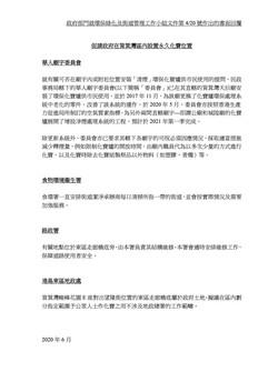 「回覆」促請政府在筲箕灣區內設置永久化寶位置