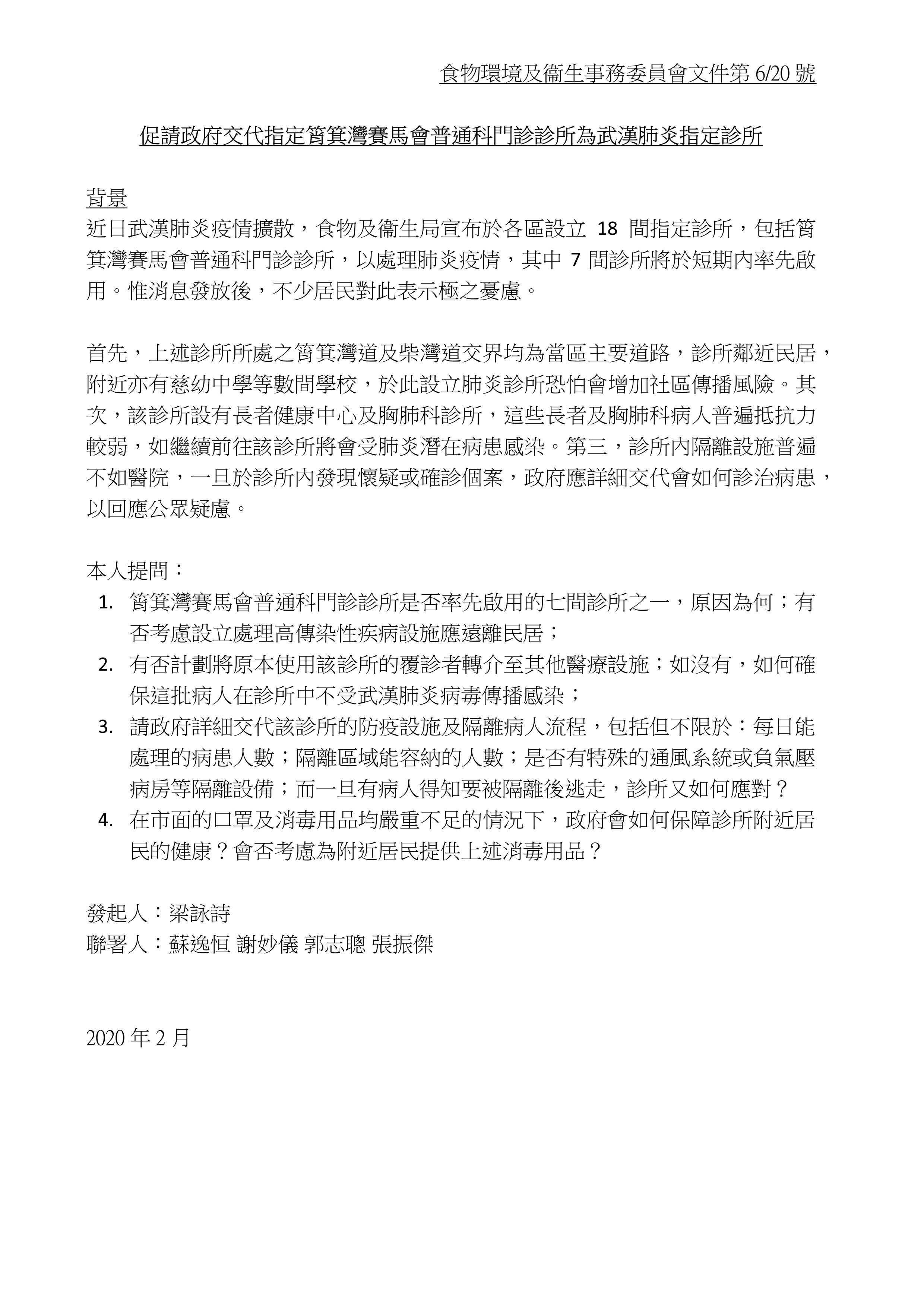 促請政府交代指定筲箕灣賽馬會普通科門診診所為武漢肺炎指定診所