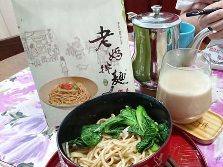 試食三大台灣拌麵