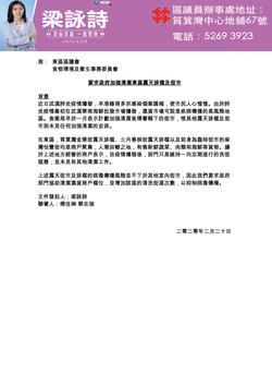 要求政府加強清潔東區露天排檔及街市 (1)