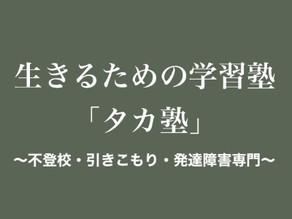 塾生さんとの歩み【vol.18】