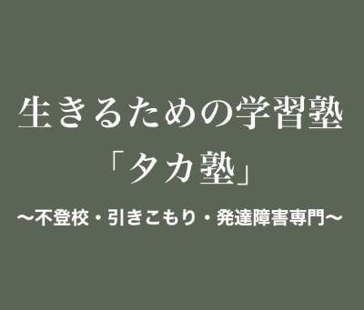 本日のブログはタカ塾公式LINEで配信