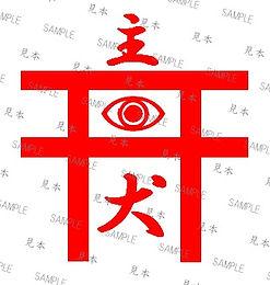 inuToiletKinshi_SAMPLE.jpg