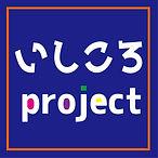 いしころロゴ.jpg
