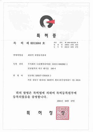 회전식 유압동기장치 - 특허증.jpg